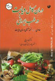 کتاب درمان کامل دیابت در طب ایرانی