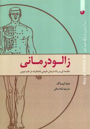 کتاب زالو درمانی