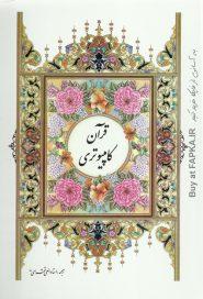 کتاب قرآن کامپیوتری مبین