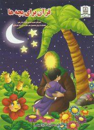 کتاب قرآن برای بچه ها