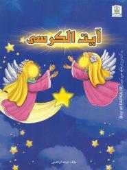 کتاب آیت الکرسی برای کودکان