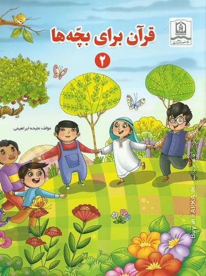 کتاب قرآن برای بچه ها 2