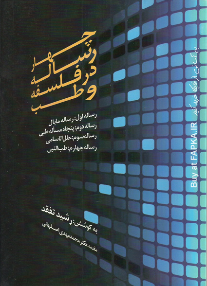 کتاب چهار رساله در فلسفه و طب