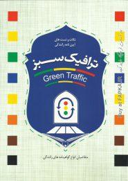 کتاب ترافیک سبز