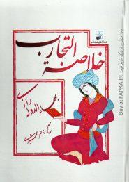 کتاب خلاصه التجارب نوشته بهاء الدوله رازی