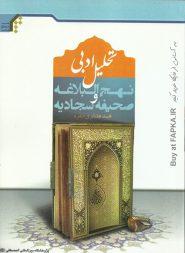 کتاب تحلیل ادبی نهج البلاغه و صحیفه سجادیه