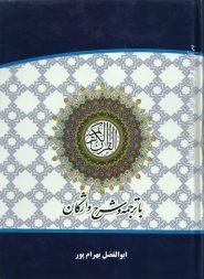 کتاب قرآن ترجمه بهرام پور