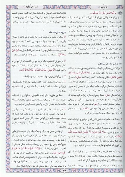 نمونه صفحه کتاب تفسیر یک جلدی مبین