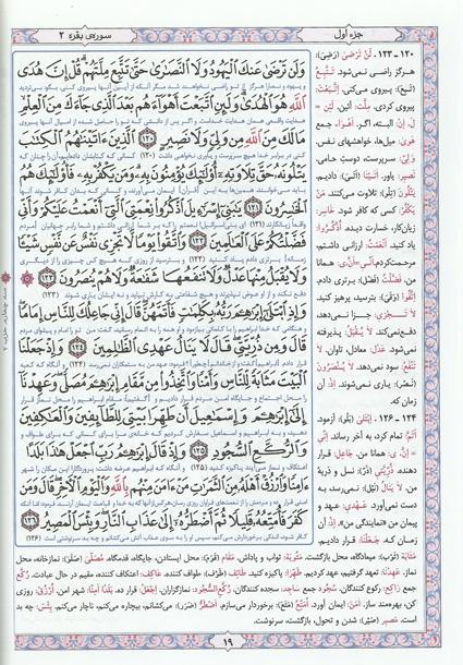 نمونه خط کتاب قرآن ترجمه بهرام پور