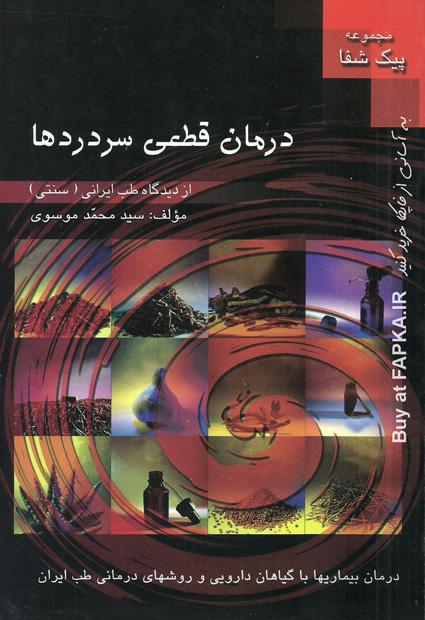 کتاب درمان قطعی سردردها از دیدگاه طب ایرانی
