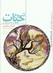 کتاب تنوع حیات