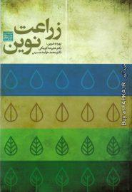کتاب زراعت نوین