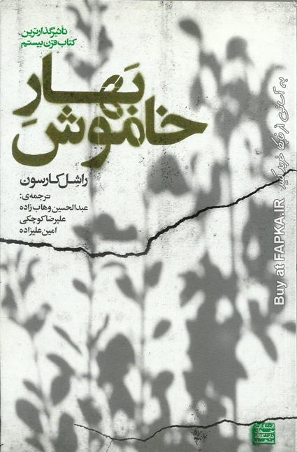 کتاب بهار خاموش