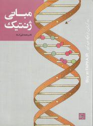 کتاب مبانی ژنتیک آساد