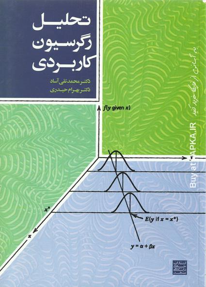 کتاب تحلیل رگرسیون کاربردی