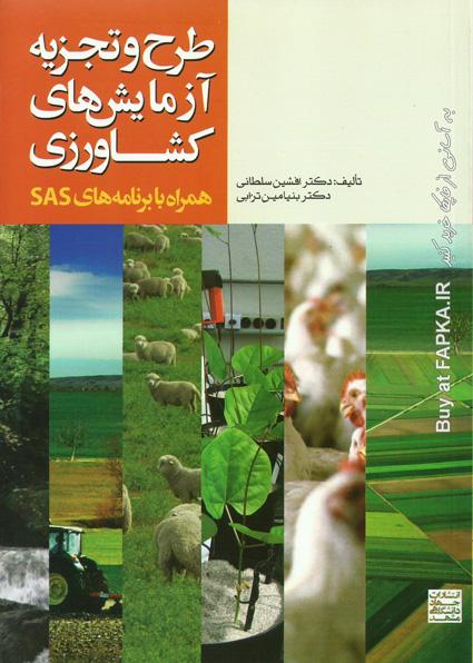 کتاب طرح و تجزیه آزمایشهای کشاورزی