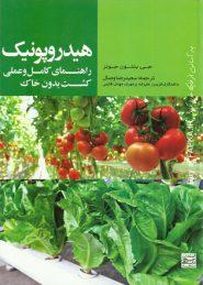 کتاب هیدروپونیک:راهنمای کامل و عملی کشت بدون خاک