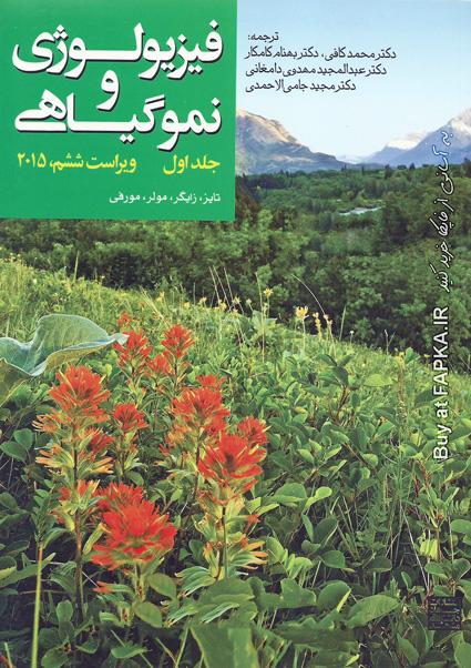 کتاب فیزیولوژی و نمو گیاهی (جلد اول)