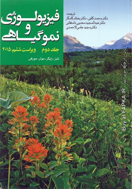 کتاب فیزیولوژی و نمو گیاهی (جلد دوم)