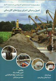 کتاب اصول و مبانی اجرای پروژه های گازرسانی