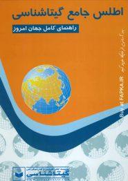 کتاب اطلس جامع گیتاشناسی (راهنمای کامل جهان امروز)