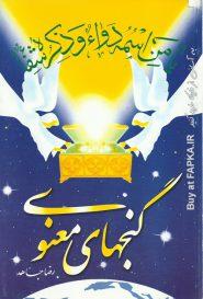 کتاب گنجهای معنوی 1