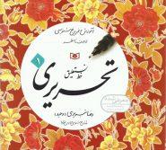 کتاب آموزش خط نستعلیق تحریری اثر رضا تبریزی