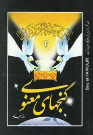 کتاب گنجهای معنوی 2