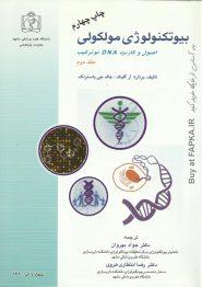 کتاب بیوتکنولوژی مولکولی ترجمه دکتر جواد بهروان (جلد دوم)