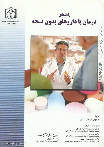 کتاب راهنمای درمان با داروهای بدون نسخه