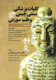 کتاب کلیات پزشکی سنتی چینی و طب سوزنی