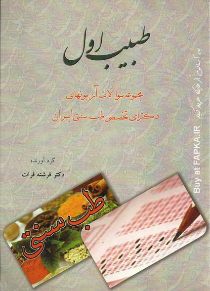 کتاب طبیب اول (مجموعه سوالات آزمونهای دکترای تخصصی طب سنتی ایران 88-91)