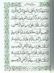 نمونه خط کتاب گنج العرش