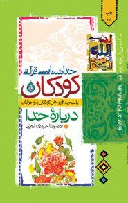 کتاب خداشناسی قرآنی کودکان