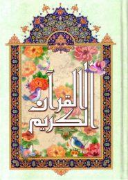 کتاب قرآن کریم بخط نیریزی با ترجمه انصاریان