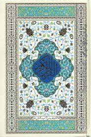 کتاب قرآن کریم بدون ترجمه مخصوص حفظ