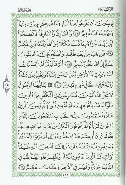 نمونه خط کتاب قرآن کریم بدون ترجمه مخصوص حفظ