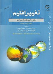 کتاب تغییر اقلیم : علل اثرات و راه حل ها