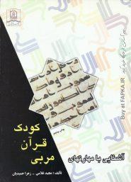 کتاب آشنایی با مهارتهای مربی قرآن کودک