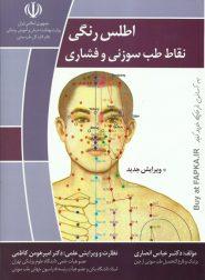 کتاب اطلس رنگی نقاط طب سوزنی و فشاری