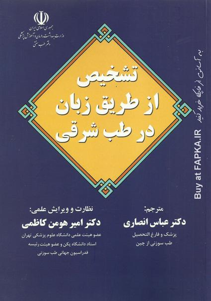 کتاب تشخیص از طریق زبان در طب شرقی
