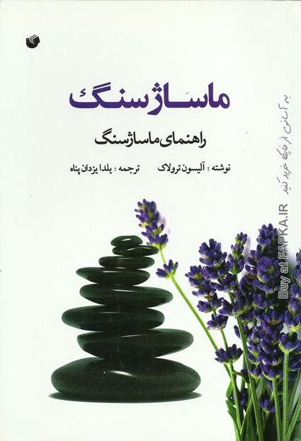 کتاب ماساژ سنگ