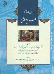 کتاب مبانی ماساژ در طب ایرانی