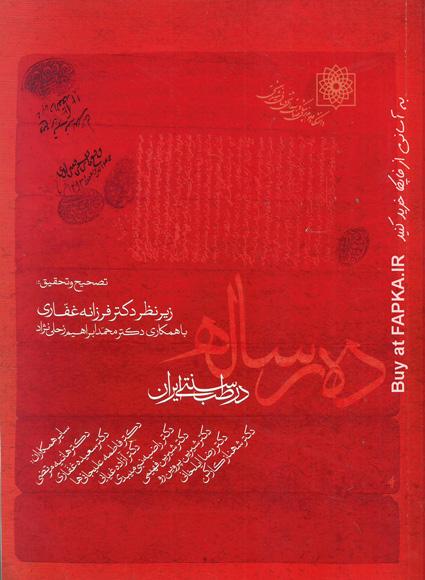 کتاب ده رساله در طب سنتی ایران