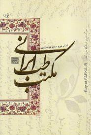 کتاب مجموعه مقالات مکتب طب ایرانی (2)