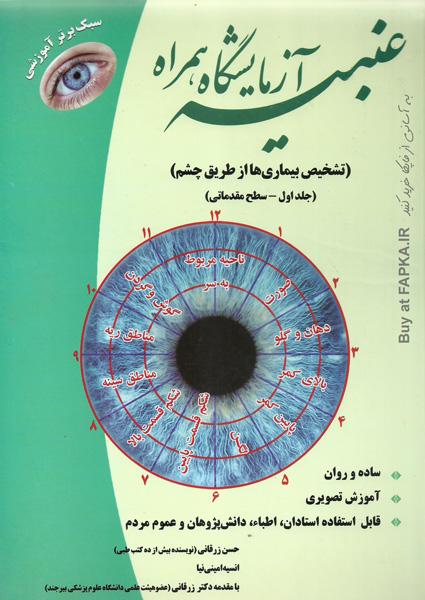 کتاب عنبیه آزمایشگاه همراه (۳ جلدی)