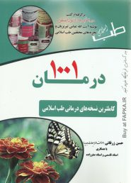 کتاب 1001 درمان (کاملترین نسخه های درمانی طب اسلامی)