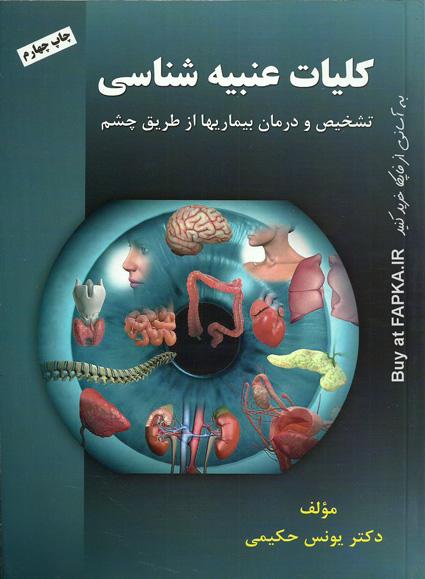 کتاب کلیات عنبیه شناسی