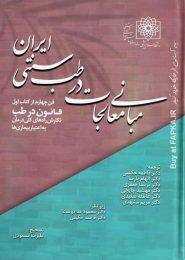 کتاب مبانی معالجات در طب سنتی ایران