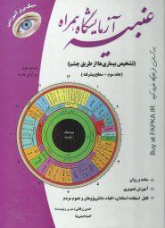 کتاب عنبیه آزمایشگاه همراه جلد سوم